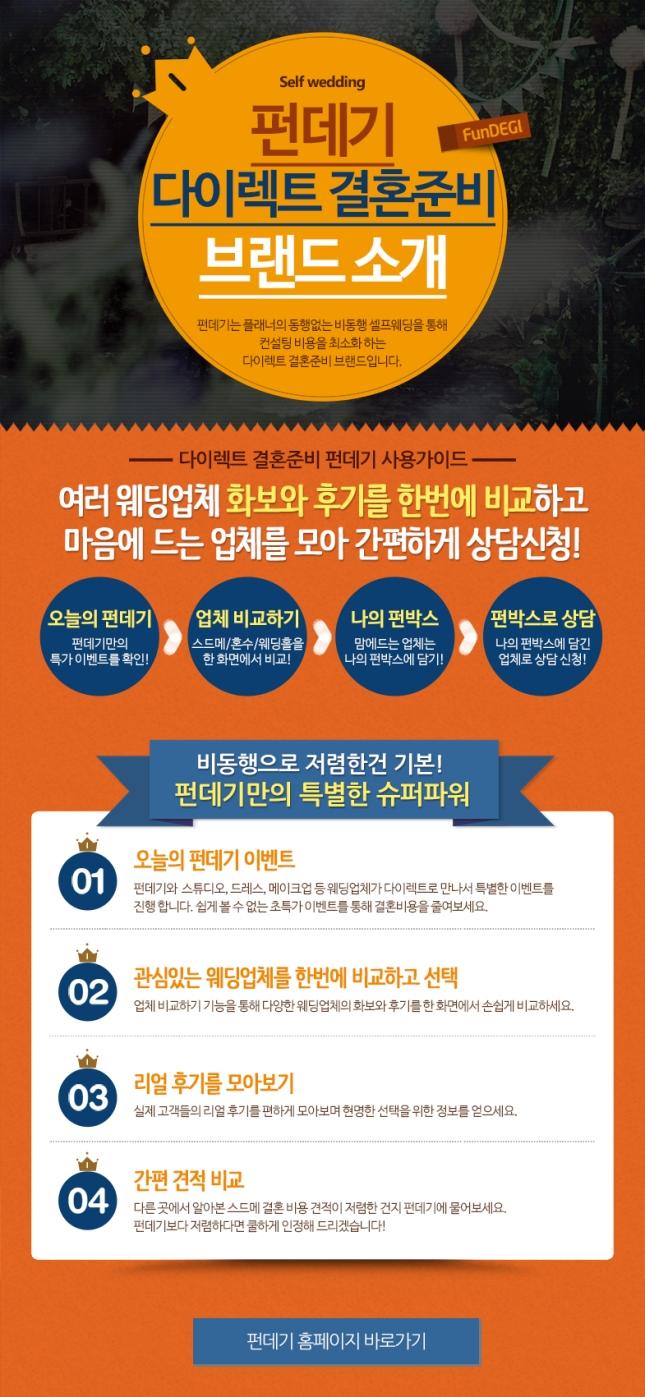 펀데기 브랜드소개